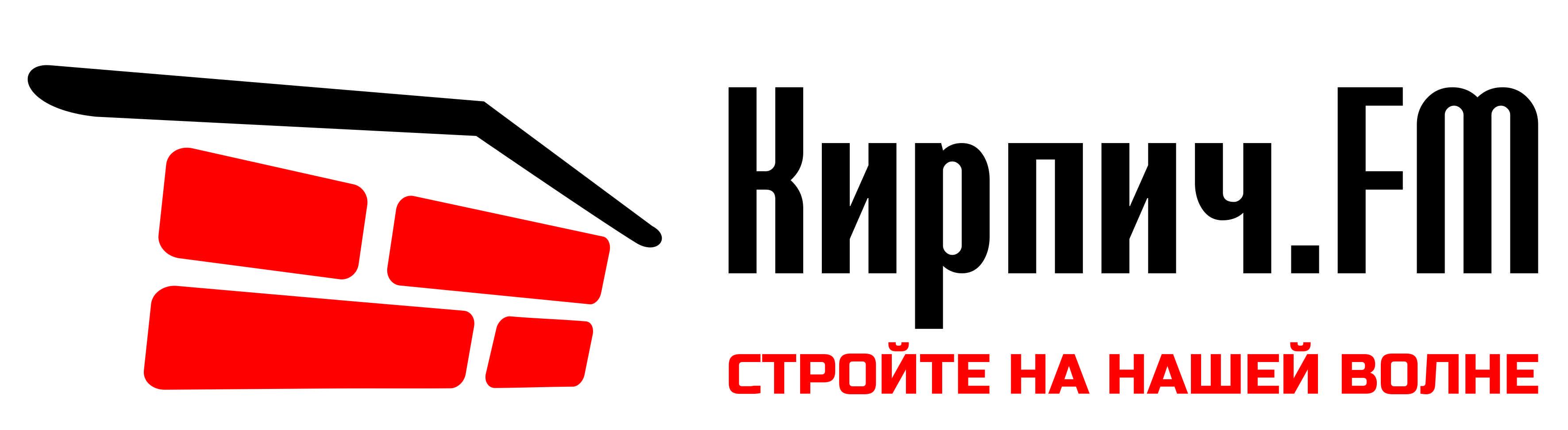 Кирпич.FM : СТРОЙТЕ НА НАШЕЙ ВОЛНЕ